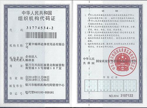 中瑞祥达组织机构代码