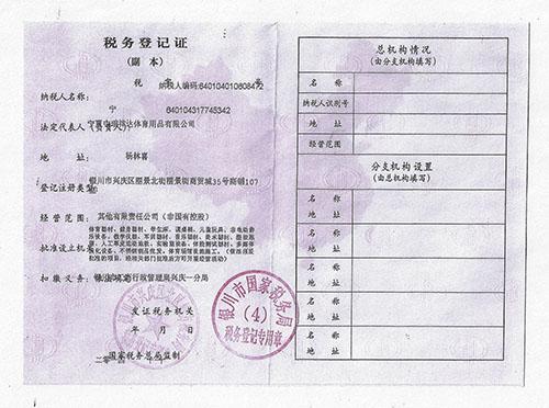 中瑞祥达税务登记证