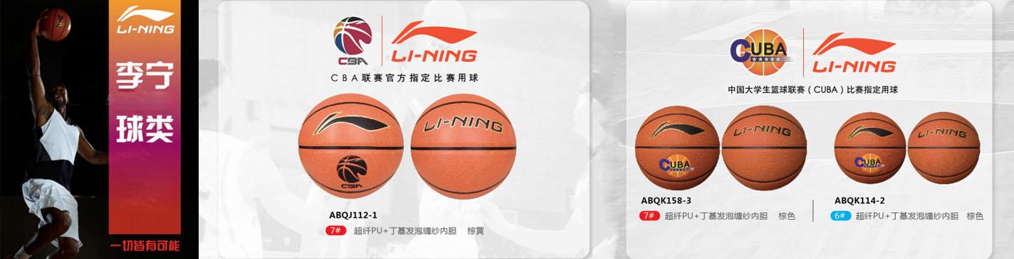 manbetx万博体育app 官方下载体育用品